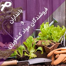 نرم افزار حسابداری باغداران و فروشندگان مواد کشاورزی ، نرم افزار حسابداری اصناف