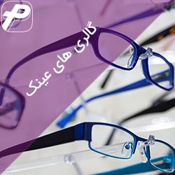 نرم افزار حسابداری گالری های عینک ، نرم افزار حسابداری اصناف