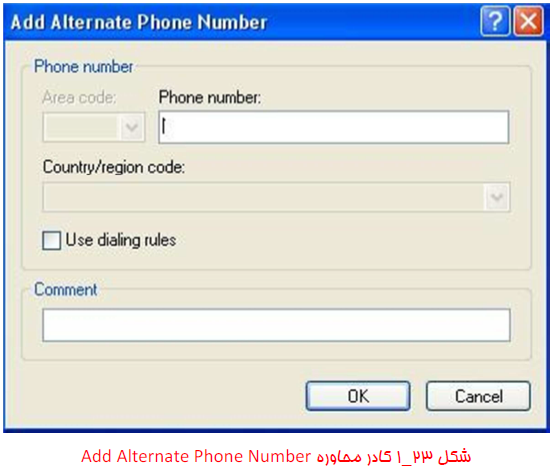 add phon number