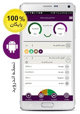 دانلود نرم افزار حسابداری شخصی در تلفن همراه اندروید و iOS پارمیس