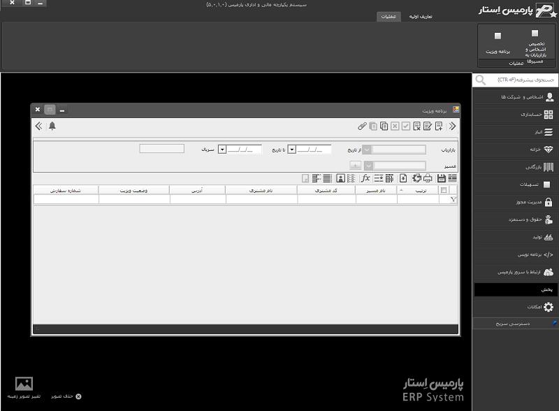 تصاویر نرم افزار حسابداری پارمیس استار - زیر سیستم پخش مویرگی