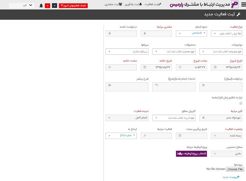 تصاویر نرم افزار حسابداری پارمیس استار - زیر سیستم  مدیریت ارتباط با مشتری CRM