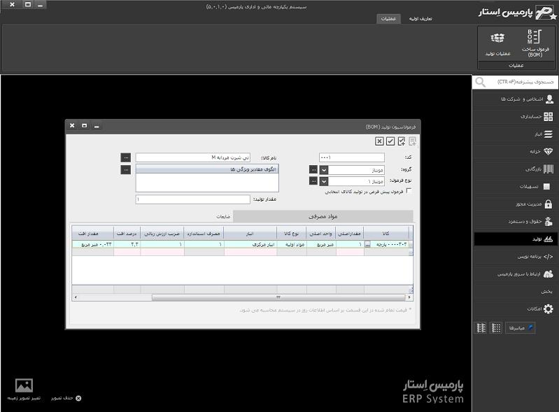 تصاویر نرم افزار حسابداری پارمیس استار - زیر سیستم تولید و بهای تمام شده